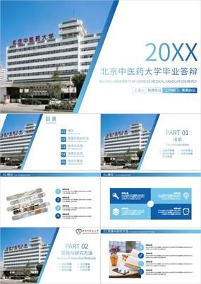 简约北京中医药大学毕业答辩开题报告通用PPT模板