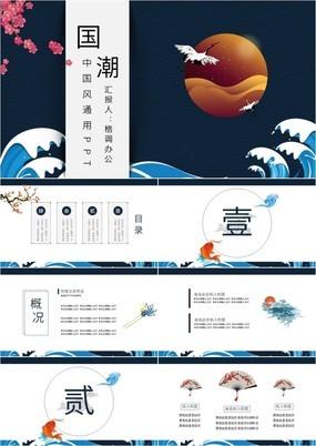 蓝黑创意简约鲤鱼国潮中国风通用PPT模板
