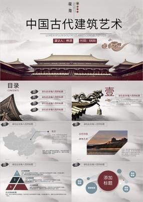 中国风古代建筑艺术主题项目汇报总结通用PPT模板