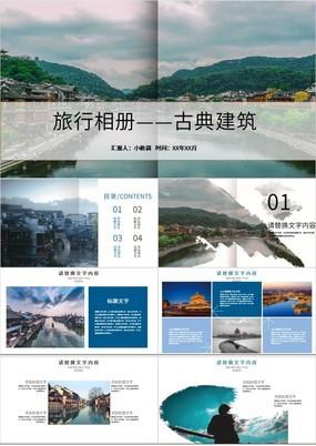 杂志风旅行相册古典建筑企业宣传介绍通用PPT模板