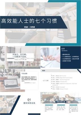蓝色简约商务风高效能人士的七个习惯培训PPT模板