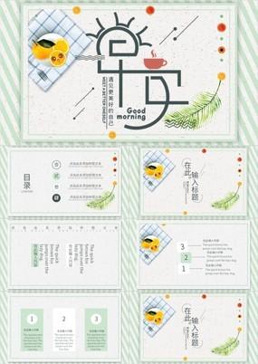 绿色小清新遇见美好的自己主题项目汇报总结PPT模板