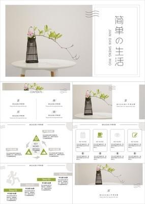 日式简约风简单的生活主题企业介绍产品展示PPT模板