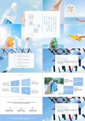 蓝色日系小清新个人年终总结项目汇报PPT模板