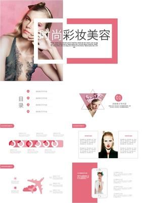 玫瑰红简约扁平化时尚彩妆美容护肤通用动态PPT模板