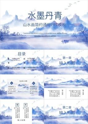 水墨丹青中国风企业宣传介绍产品展示通用PPT模板