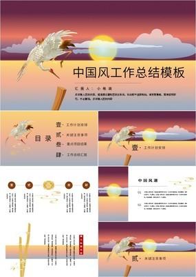 唯美时尚简约大气中国风工作总结汇报动态PPT模板