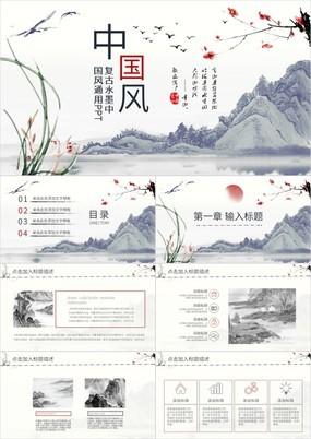 复古水墨中国风黄山主题企业宣传介绍通用PPT模板