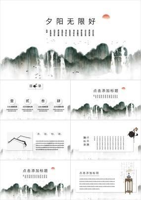 水墨中国风夕阳无限好主题项目汇报产品展示PPT模板