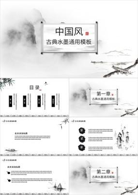 古典水墨中国风企业宣传介绍产品展示通用PPT模板