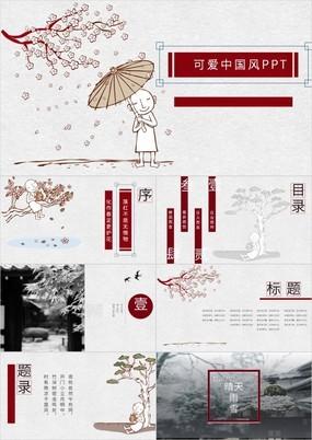 红色可爱中国风禅意主题个人述职报告PPT模板