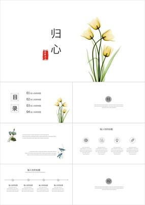 白色极简归心主题企业宣传公司介绍通用PPT模板