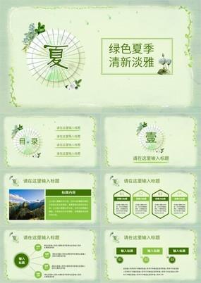 绿色清新淡雅你好夏天主题项目汇报总结通用PPT模板