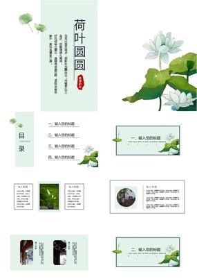 浅绿色简约清新中国风荷叶圆圆教学课件通用PPT模板