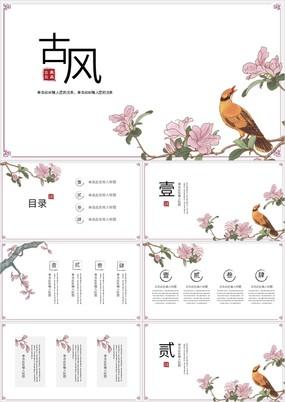 中国风花鸟古典古风主题工作汇报总结通用PPT模板