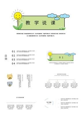 绿色简约可爱小清新教学设计教师说课动态PPT模板