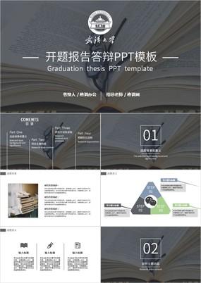 简约武汉大学开题报告毕业答辩学术概述通用PPT模板