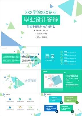 蓝绿简约毕业设计答辩学术研讨总结通用PPT模板