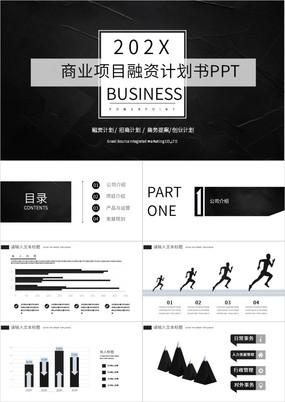 商务风商业项目融资计划书商业计划书通用PPT模板