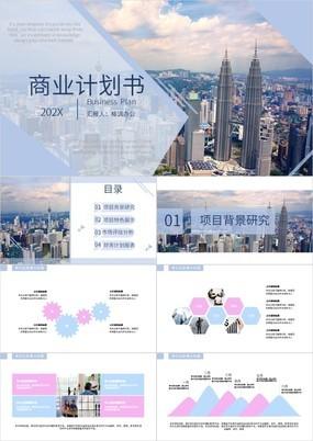 商务风企业商业计划书项目特色展示通用PPT模板