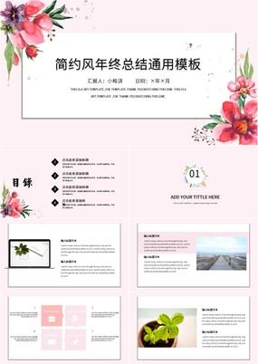 粉色小清新花卉水彩简约风年终总结报告PPT模板