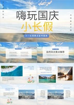 杂志风嗨玩国庆小长假秋游国庆游宣传图册PPT模板