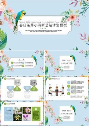 天蓝色春日荼蘼小清新水彩风总结计划PPT模板