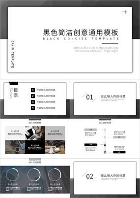 黑色简洁创意商务汇报项目总结通用PPT模板