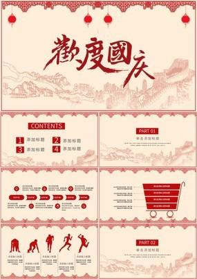 中国风欢度国庆十一旅游活动宣传方案制定PPT模板