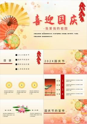 中国风我爱我的祖国喜迎国庆活动宣传策划PPT模板