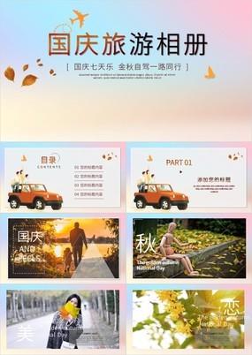 简约金秋自驾一路同行国庆旅游相册通用PPT模板