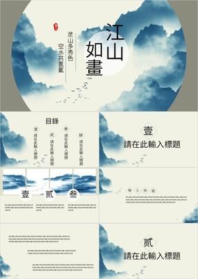 水墨中国风江山如画主题企业宣传产品展示PPT模板