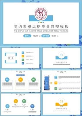 蓝色清新简约素雅风格中国人民大学毕业答辩PPT模板
