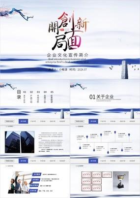 中国风开创新局面企业文化宣传简介PPT模板