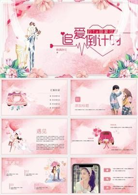 粉色水彩风追爱倒计时主题活动策划宣传通用PPT模板