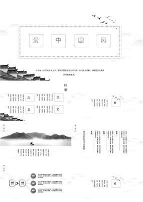独爱中国风简约水墨风工作总结商务报告动态PPT模板