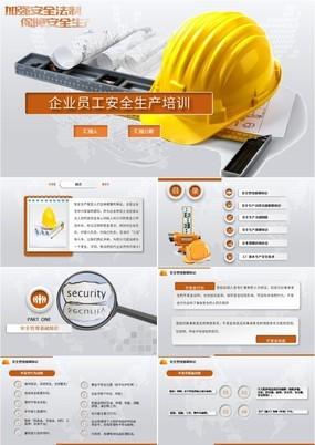 灰色简约微立体商务风企业员工安全生产培训PPT模板