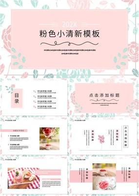 粉色小清新简约风工作总结商务汇报通用动态PPT模板