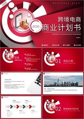 红色大气扁平化微立体跨境电商商业计划书PPT模板
