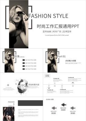 黑白欧美风时尚服装宣传广告工作汇报PPT模板