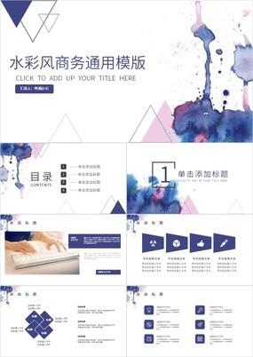 蓝紫色水墨画背景述职报告工作汇报总结PPT模板