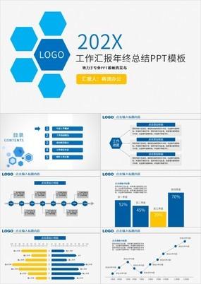 小清新蓝黄商务述职报告年终总结工作汇报PPT模板