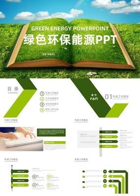 绿色环保节能能源工作汇报PPT模板