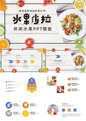 休闲水果沙拉餐饮美食年度总结PTT模板