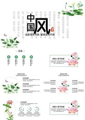 毛笔中国风荷花商业计划书PPT模板