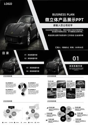 微立体汽车行业产品展示营销策划通用PPT模板