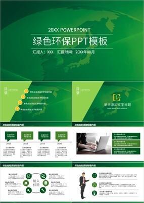 简约绿色背景绿环保环境生态保护主题动态PPT模板