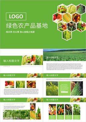 极简绿色背景农产品环保食物基地介绍宣传PPT模板