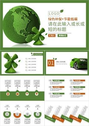 绿色地球背景生态环境节能环保策划汇报PPT模板