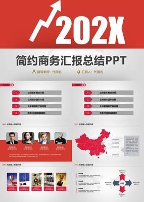 经典红色商务风企业项目营销汇报商务会议PPT模板